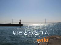 明石 wiki