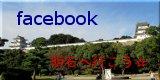 明石へ行こう☆ facebook