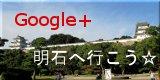 ���ǂ��ƃR�� Google+