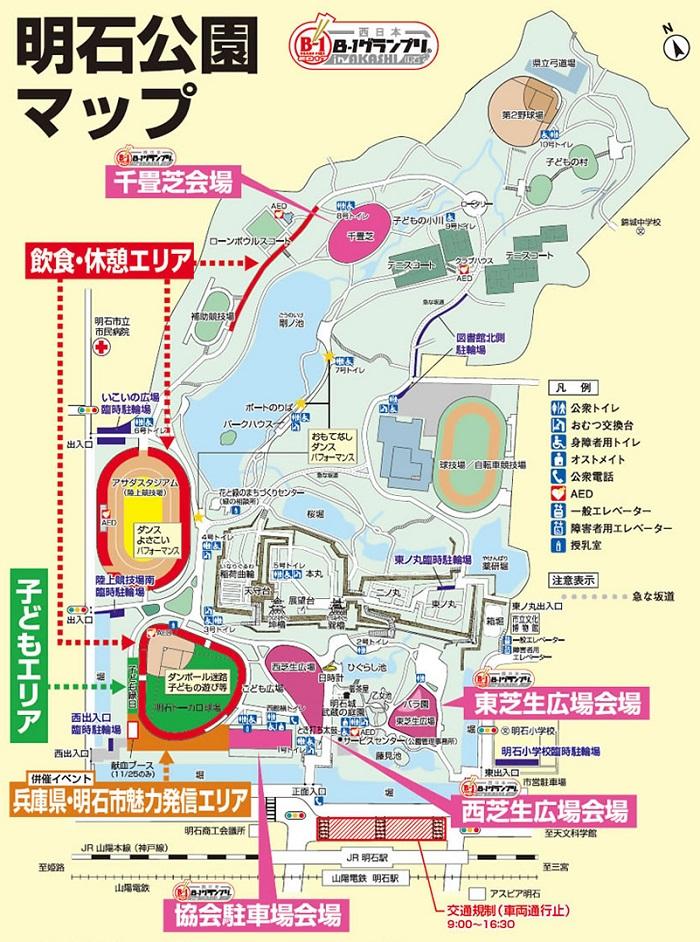 2017西日本B-1グランプリin明石 明石公園 MAP