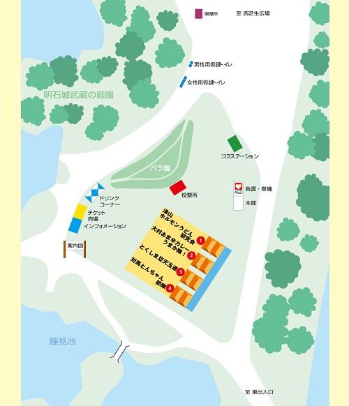 2017西日本B-1グランプリin明石 明石公園・東芝生広場会場 MAP