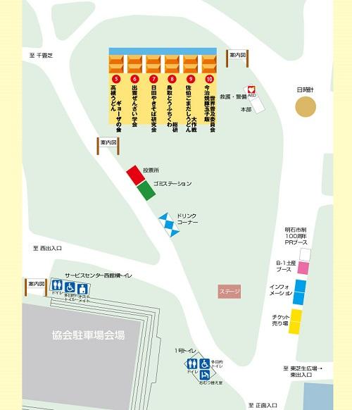 2017西日本B-1グランプリin明石 明石公園・西芝生広場会場 MAP