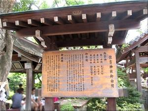 住吉神社 7