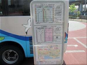 たこバス時刻表