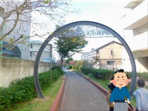 播磨町 であいの道 2