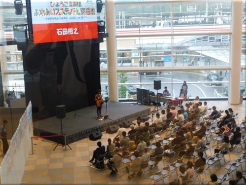 ひょうご五国博 ふれあいの祭典 ふれあいフェスティバルin東播磨 事前PRイベント 1