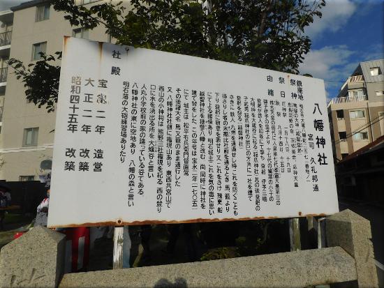 穂蓼八幡神社 2