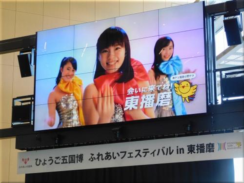 ひょうご五国博 ふれあいフェスティバルin東播磨の会場 Team HYOUGOステージ 1
