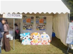 第40回 兵庫県民農林漁業祭 7