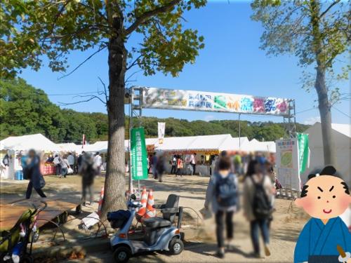 第40回 兵庫県民農林漁業祭 1