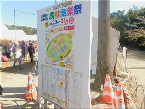 第40回 兵庫県民農林漁業祭 2