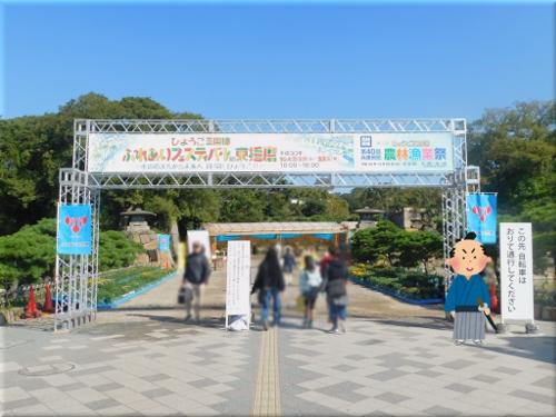 第40回 兵庫県民農林漁業祭