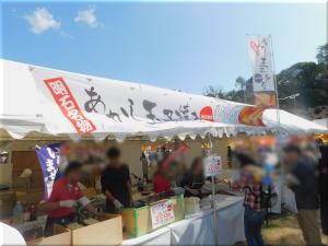 第40回 兵庫県民農林漁業祭 9