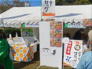 第40回 兵庫県民農林漁業祭 11