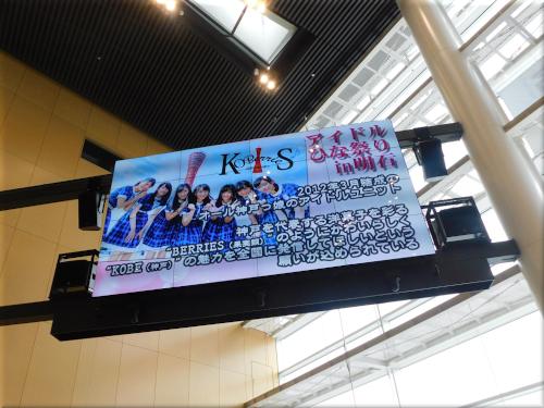 「アイドルひな祭り in 明石」のKOBerrieS♪ 1