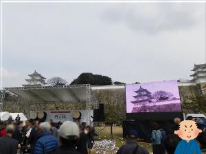 明石城築城400周年記念事業 開会式典 2