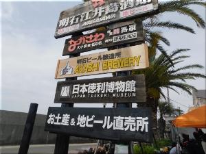 江井ヶ島海岸まつり 2
