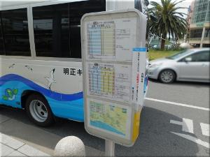 たこバス「JR大久保駅南口」時刻表