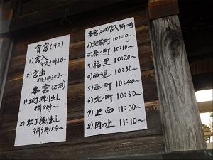 御厨神社 秋祭り 5