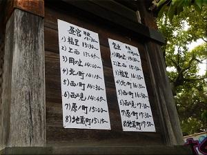 御厨神社 秋祭り 6