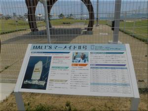 「MALT'SマーメイドⅡ号」 3
