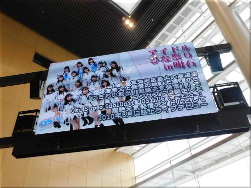 「アイドルひな祭り in 明石」のOS☆U 1