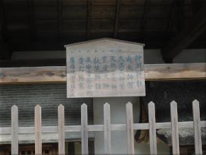 清水神社 10