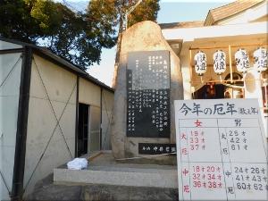 鳥羽八幡神社 3