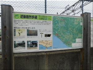 近畿自然歩道「明石谷八木川を歩く道」
