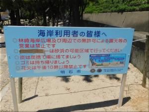 林崎・松江海水浴場 3