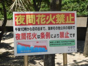 林崎・松江海水浴場 5