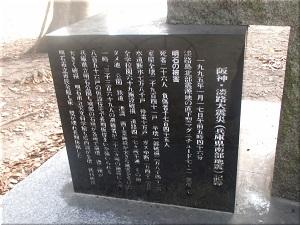 阪神・淡路大震災モニュメント 2