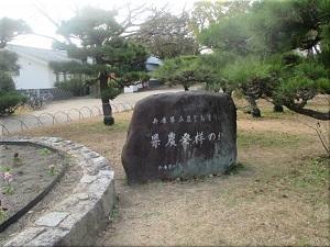 「県農発祥の地」の石碑