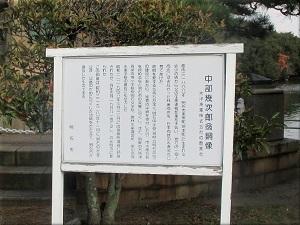 中部幾次郎翁銅像の前の説明板