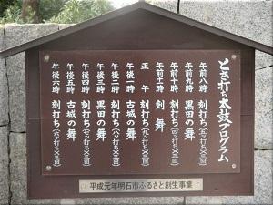 明石公園の「とき打ち太鼓」 2
