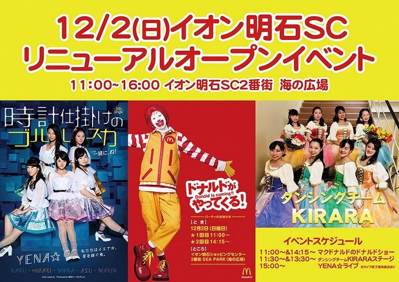 YENA☆ & ダンシングチームKIRARA & マクドナルドのドナルド スペシャルイベント ポスター