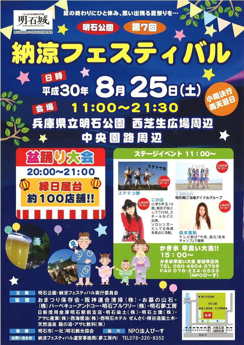 第7回 明石公園納涼フェスティバル ポスター