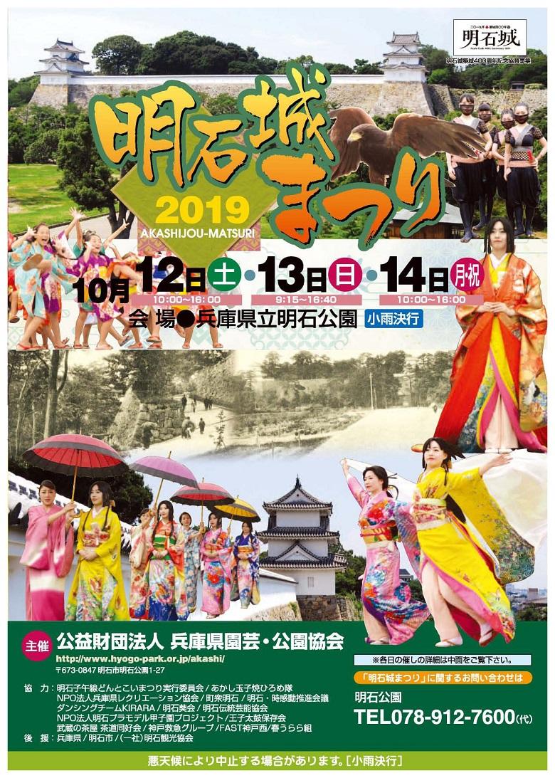 明石城まつり  2019 ポスター