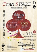 Dance STAGE -TRIPLE PERFORMANCE-
