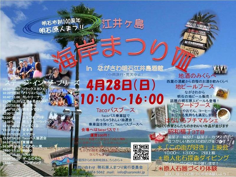 江井ヶ島海岸まつり ポスター