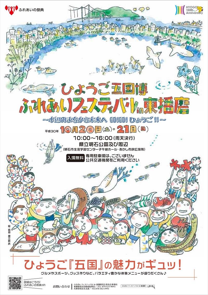 ひょうご五国博 ふれあいフェスティバルin東播磨 ポスター