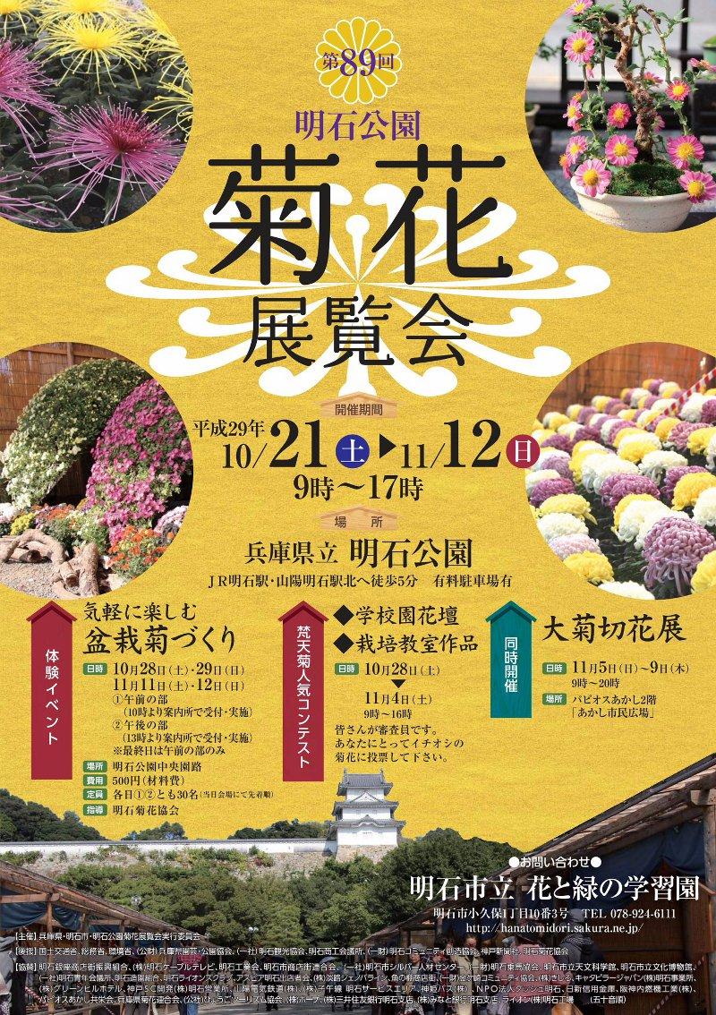 第89回 明石公園菊花展覧会 ポスター