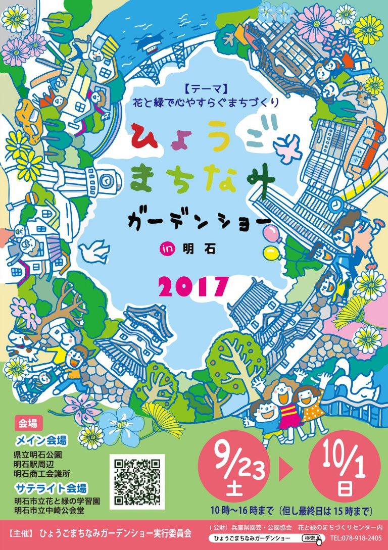 2017 ひょうごまちなみガーデンショー in 明石