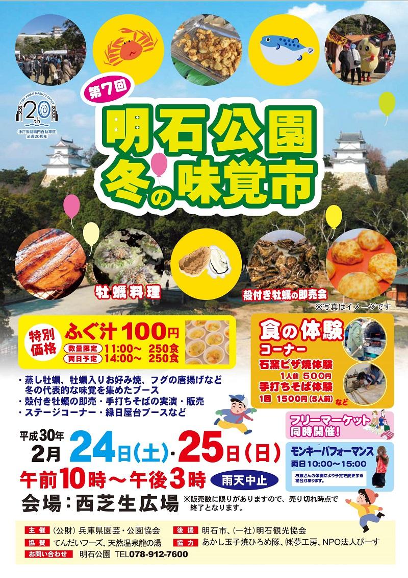 第7回 明石公園冬の味覚市 ポスター