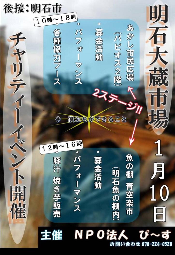 明石大蔵市場 チャリティーイベント ポスター