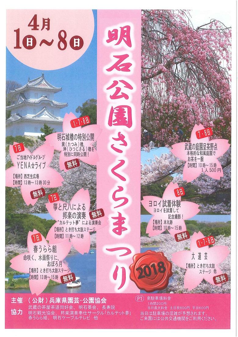 明石公園 さくらまつり2018 ポスター