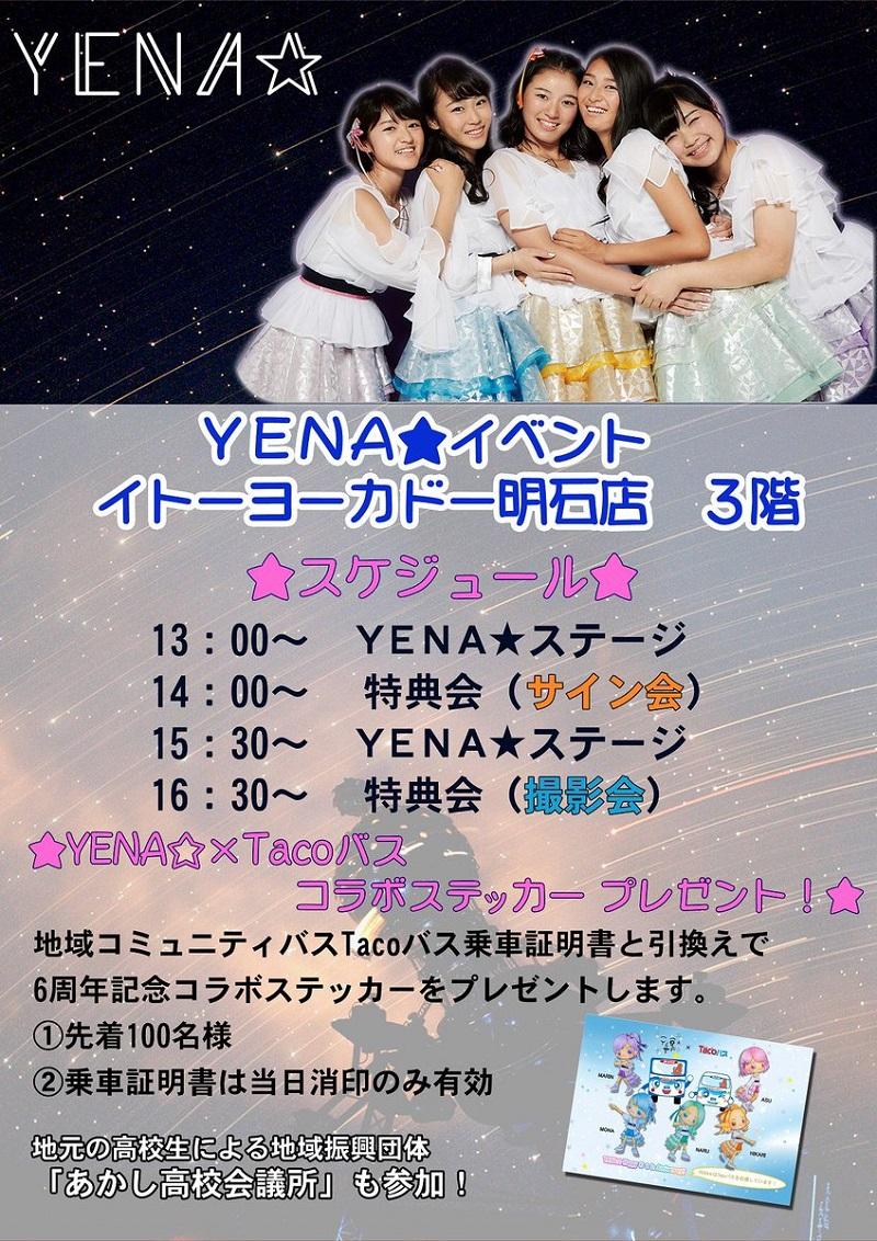 YENA☆イベント ポスター