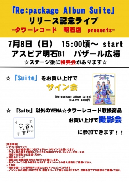 YENA☆ Re:package Album Suite リリース記念ライブ - タワーレコード明石店presents - ポスター