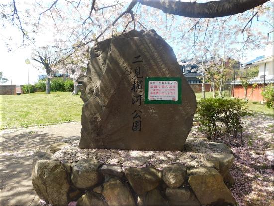 二見横河公園 石碑1