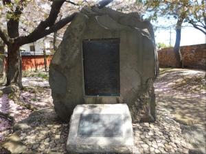 二見横河公園 石碑2
